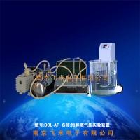 飽和蒸氣壓實驗裝置南京飛米