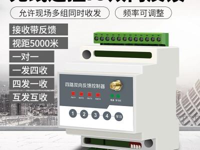 4路开关量_遥控PLC_无线IO双向采集传输_继电器远程控制