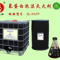 蛋白泡沫灭火剂 动物蛋白消防泡沫液 锁龙环保型厂家销售