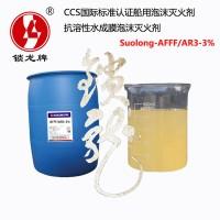 抗溶性水成膜泡沫灭火剂 抗醇型抗溶性消防泡沫液 锁龙厂家销售
