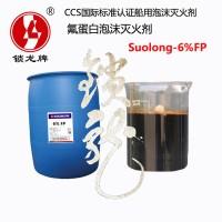 氟蛋白泡沫灭火剂 通用型船用型低倍数氟蛋白消费泡沫液