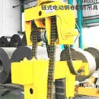 鋼卷翻轉吊具 鐵人機械