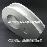 重型套環,重形套環-鐵人機械
