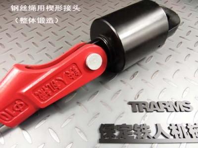 钢丝绳楔形接头(整体锻造)GB/T5973-2006铁人机械