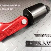 鋼絲繩楔形接頭(整體鍛造)GB/T5973-2006鐵人機械