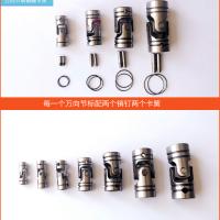 精密十字萬向節聯軸器多軸器攻牙機配件自動鎖螺絲機接頭廠家直銷