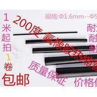 200度氟橡膠熱縮管