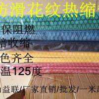 優質防滑花紋熱縮管