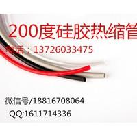 200度硅橡膠熱縮套管