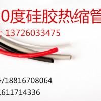 200度硅膠熱縮套管