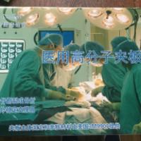上海康鎧實業有限公司 醫用高分子夾板