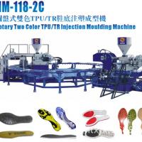 HM-118-2C圓盤式雙色TPU TR鞋底注塑成型機