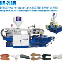 HM-218W圆盘式通水TPU/TR/PVC鞋底射出成型机