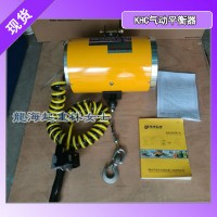 KAB-R320-100氣動平衡器,配件單賣如鋼絲繩/卷筒
