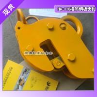1噸HA-60橫吊鋼板起重鉗,土木工程吊裝工具,日本進口