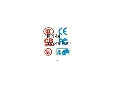 *辦理吸塵器CE認證ERP認證CCC認證(TUV授權)