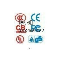 低價辦理吸塵器CE認證ERP認證CCC認證(TUV授權)