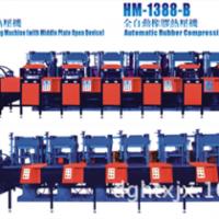HM-1388全自動雙色橡膠鞋底射出成型機