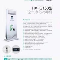 徐州輔仁豪華HX-150空氣凈化消毒機