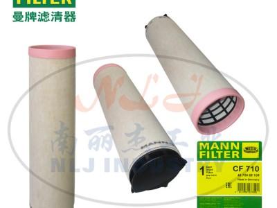 MANN曼牌滤清器安全芯CF710、空气滤清器、空气滤芯