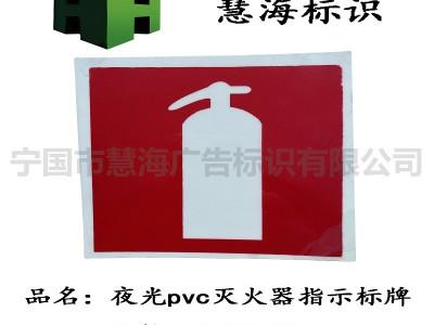 船舶用夜光消防標識,消防器材標識牌,IMO海事組織*標識