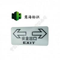 pvc可粘贴夜光标识,夜光消防标识,pvc安全出口指示牌