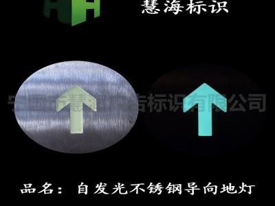 定制地铁导向标识,夜光消防标识,*消防警示标识