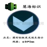 北京长春地铁夜光消防标识,地铁铝板夜光标识牌,发光夜光导向牌
